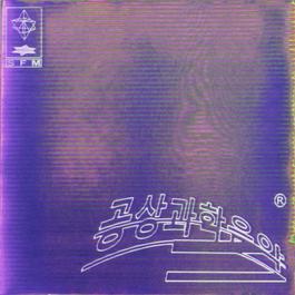 ฟังเพลงอัลบั้ม Science Fiction Music