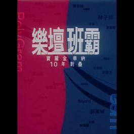 Le Tan Ban Ba - Bao Li Jin Hua Na 10 Nine Dui Lei 2007 Various Artists