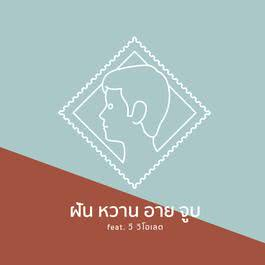 ฟังเพลงอัลบั้ม ฝันหวานอายจูบ - Single