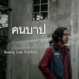 เพลง Boeing Lose Holidays