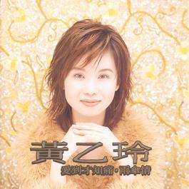 Ai Dao Cai Zhi Tong - Yu San Qing 1997 黄乙玲