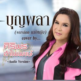 ฟังเพลงอัลบั้ม บุญผลา (version แม่หญิง) - Single