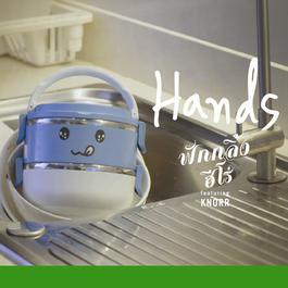 อัลบั้ม Hands featuring คนอร์