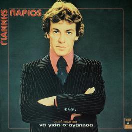Na Giati S' Agapisa 1978 Yannis Parios