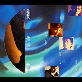 Qin Ai De Xiao Hai (Mandarin Version) 1993 Andy Lau
