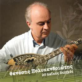 20 Laikes Stigmes - Thanasis Polikandriotis 2007 Various Artists