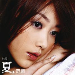 夏恋情 2009 韩雪