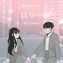 ฟังเพลงอัลบั้ม Webtoon YEONNOM OST Part.1