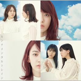ฟังเพลงอัลบั้ม Sentimental Train (Type B)