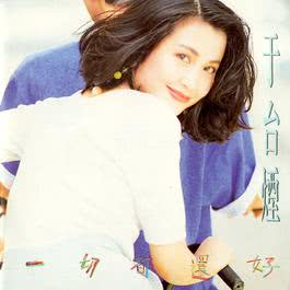 牽阮的手 1992 于台烟