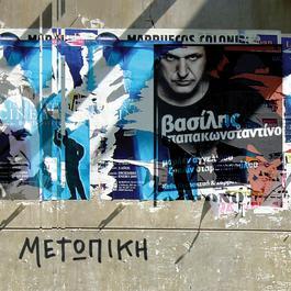 Metopiki 2007 Vasilis Papakonstadinou