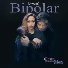 ฟังเพลงอัลบั้ม ไบโพลาร์ (Bipolar) - Single
