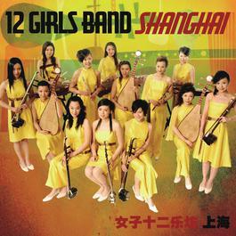 Shanghai 2007 女子十二乐坊