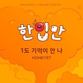 ฟังเพลงอัลบั้ม Just One Bite OST