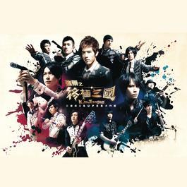 強辯之[終極三國]三團鼎立SUPER大鬥陣 2009 华语群星
