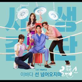ฟังเพลงอัลบั้ม Risky Romance OST Part.6