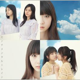 ฟังเพลงอัลบั้ม Sentimental Train (Type C)