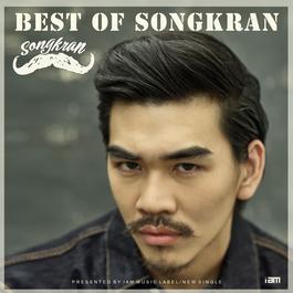 อัลบั้ม Best of Songkran