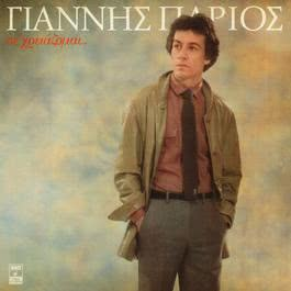 Se Hriazome 1980 Yannis Parios