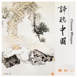 禪松 1993 王俊雄