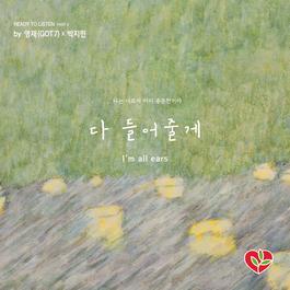 ฟังเพลงอัลบั้ม Ready to Listen [From (Life Insurance Social Philanthropy Foundation), Pt. 2]