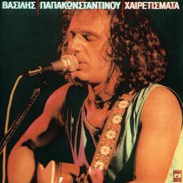 Heretismata 1987 Vasilis Papakonstadinou