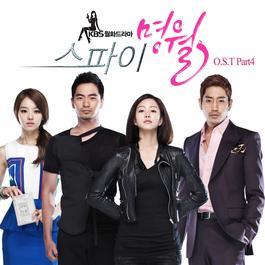 Spy MyeongWol O.S.T Part.4 2011 Spy Myeong Wol