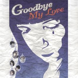 อัลบั้ม Goodbye My Love
