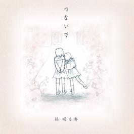 Mo Ichido Anata Ni Aitai 2005 林明日香