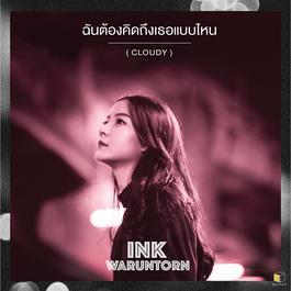 ฟังเพลงอัลบั้ม ฉันต้องคิดถึงเธอแบบไหน (Cloudy) - Single