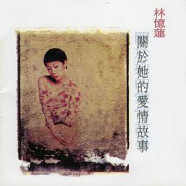 寵愛 1994 林忆莲