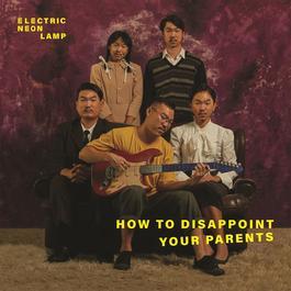 ฟังเพลงอัลบั้ม How to Disappoint your parents
