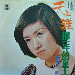 天之涯 1974 杨雅卉