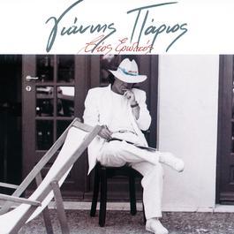 Vios Erotikos 1994 Yannis Parios