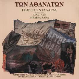 Ton Athanaton 1994 George Dalaras