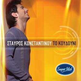 To Koudouni 2005 Stavros Konstadinou