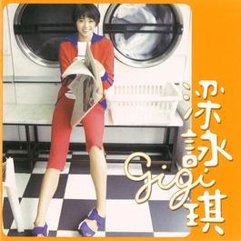 Gigi Leung 2015 梁咏琪