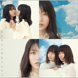 ฟังเพลงอัลบั้ม Sentimental Train (Type E)