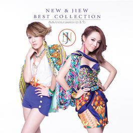 อัลบั้ม NEW & JIEW BEST COLLECTION