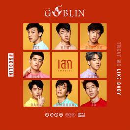 เพลง GOBLIN