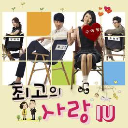 My Last Love OST Part.4 2011 IU