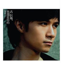 Still the Master of Love Songs 2014 古巨基