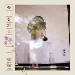 ฟังเพลงอัลบั้ม [Kkot-Galpi #2] : A flower bookmark