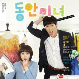 Baby Face Beauty OST 2011 Korea Various Artists