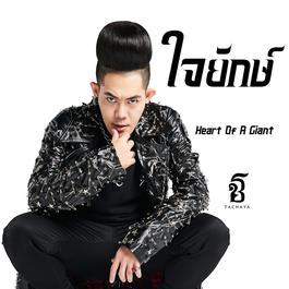 อัลบั้ม ใจยักษ์ (Heart Of A Giant) - Single
