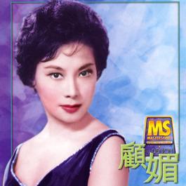 Yue Guang Guang 1994 顾媚