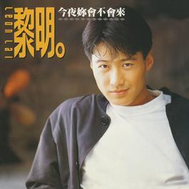 Jin Ye Ni Hui Bu Hui Lai 1991 黎明