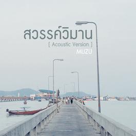 ฟังเพลงอัลบั้ม สวรรค์วิมาน (Acoustic Version) - Single