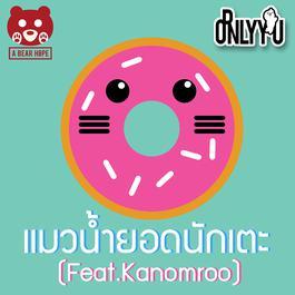 ฟังเพลงอัลบั้ม แมวน้ำยอดนักเตะ Feat. Kanomroo - Single