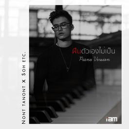 อัลบั้ม ฝืนตัวเองไม่เป็น (feat. โซ่ อีทีซี) [Piano Version]